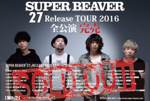 SOLD OUT!!