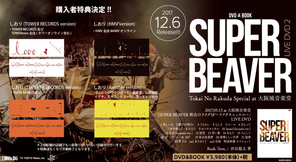 大阪城DVD特典