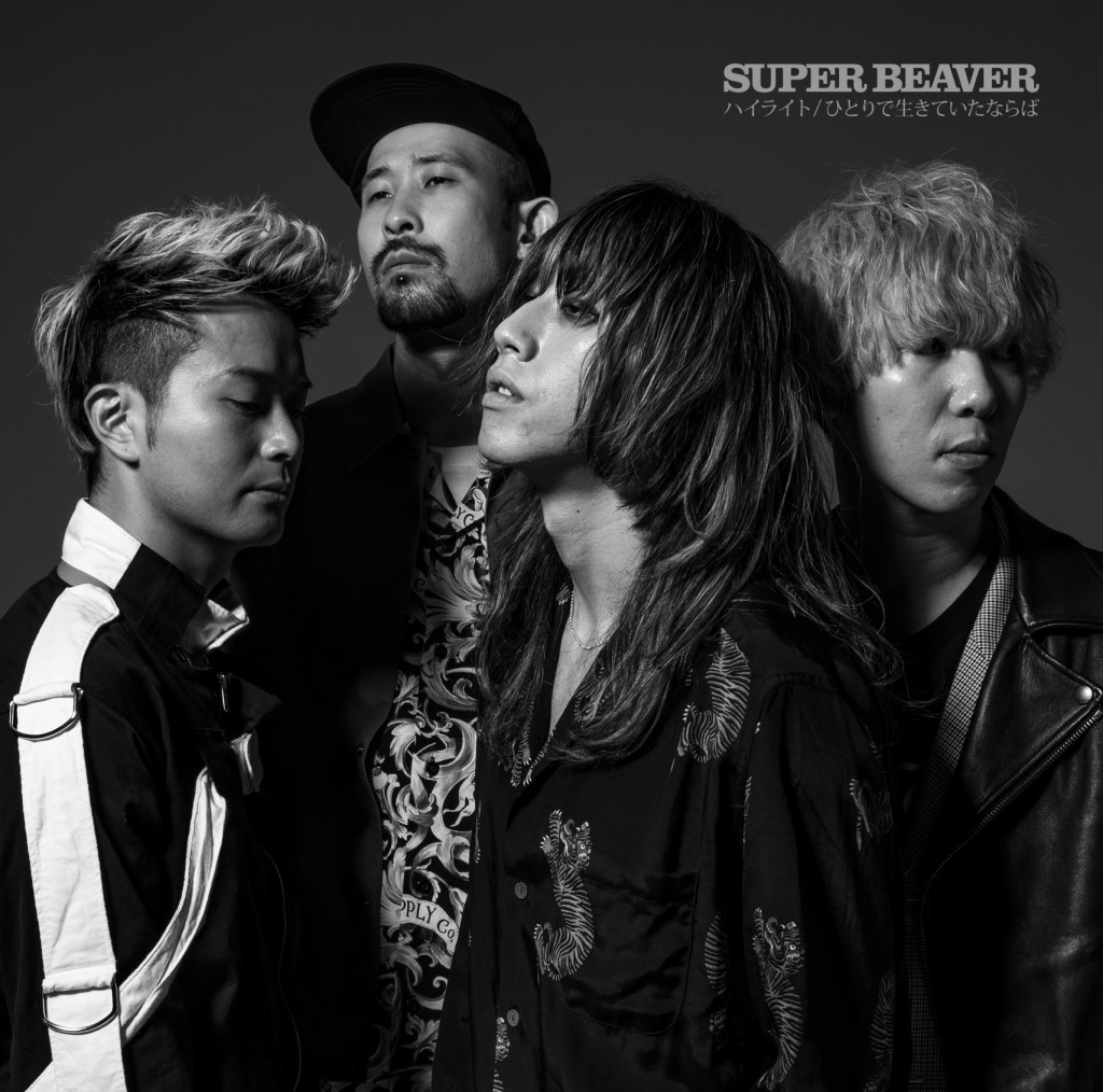 cover_superbeaver_tsujo