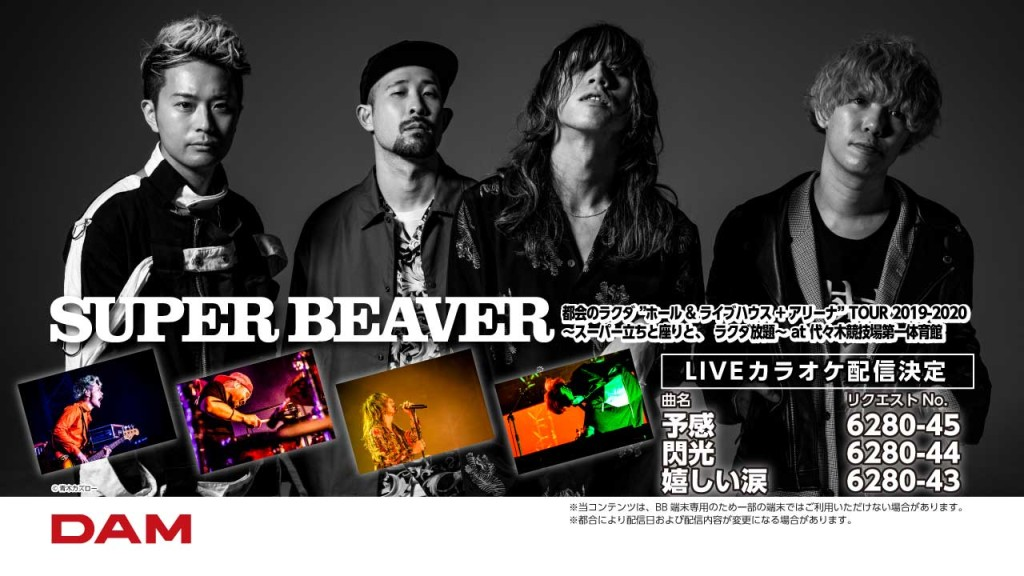 SUPER-BEAVER_LIVEカラオケ配信決定SPR