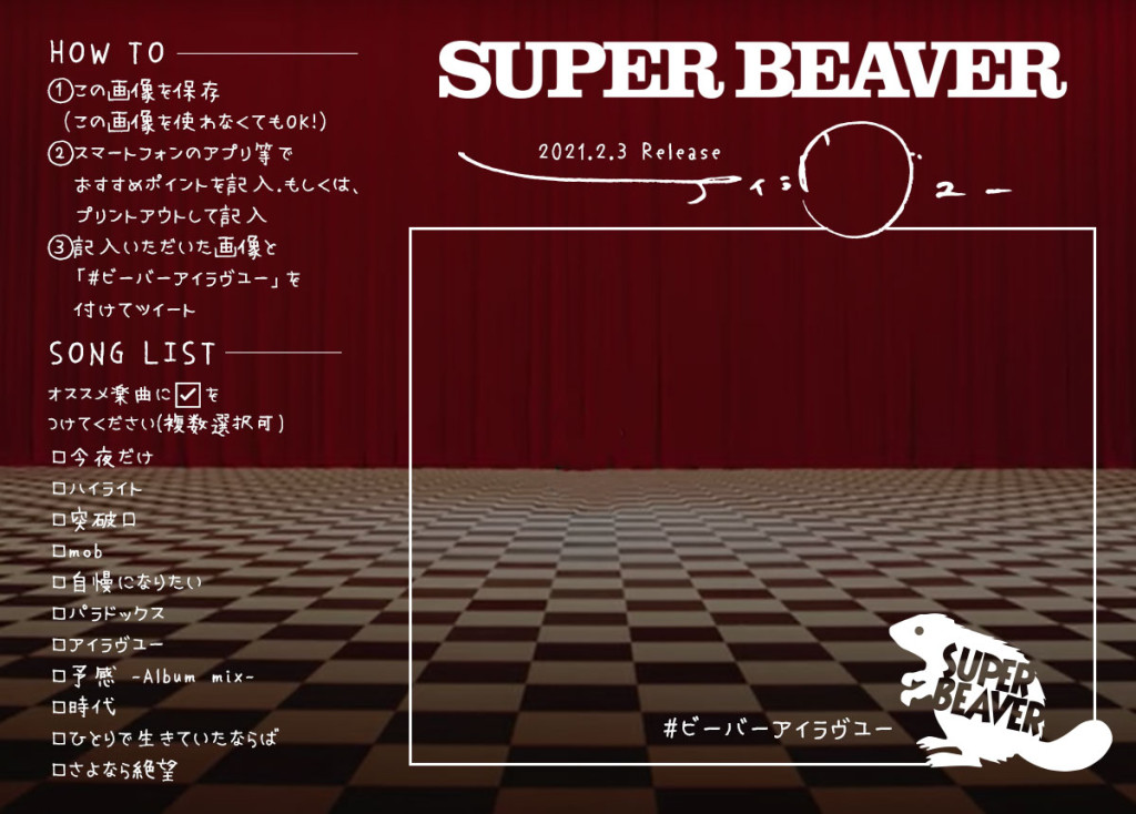 SUPER-BEAVER-DigitalPOP-1