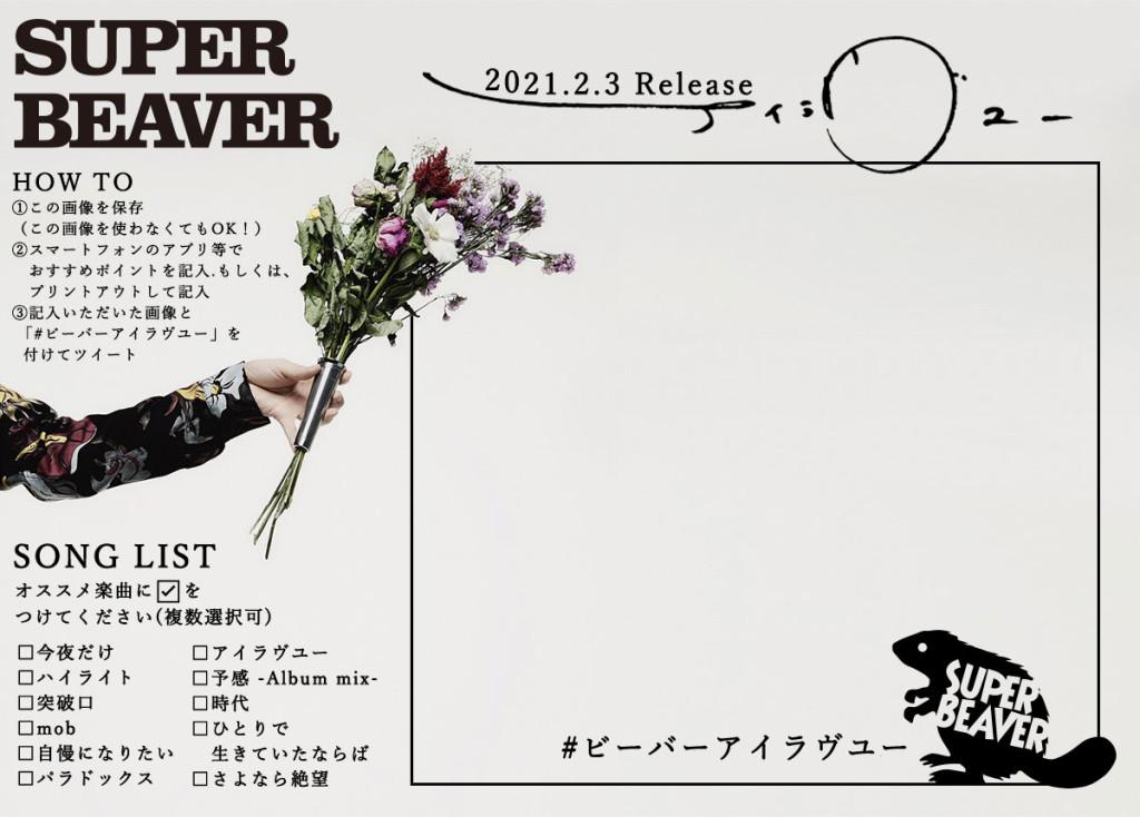 SUPER-BEAVER-DigitalPOP-2